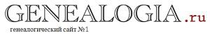 Genealogia.ru логотип