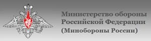 Минобороны России логотип