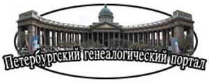 Петербургский генеалогический портал логотип
