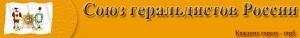 Союз геральдистов России логотип