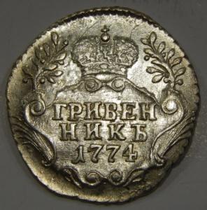 Гривенник 1774 реверс