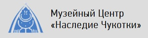 """Музейный центр """"Наследие Чукотки"""" логотип"""