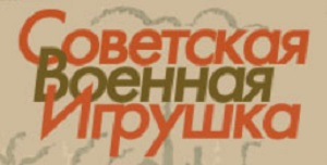 Советская военная игрушка логотип