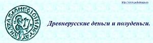 poludenga.ru логотип
