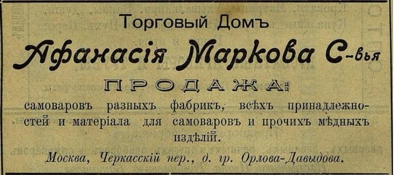 Афанасия Маркова С-вья, торговый дом