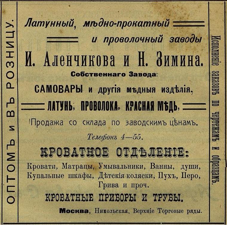 Аленчиков И. и Зимин Н., самовары и медные изделия