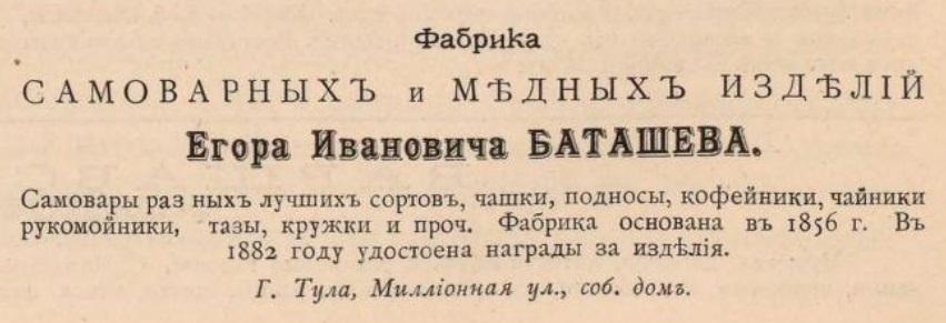 Баташев Е.И., фабрика самоварных и медных изделий, Тула