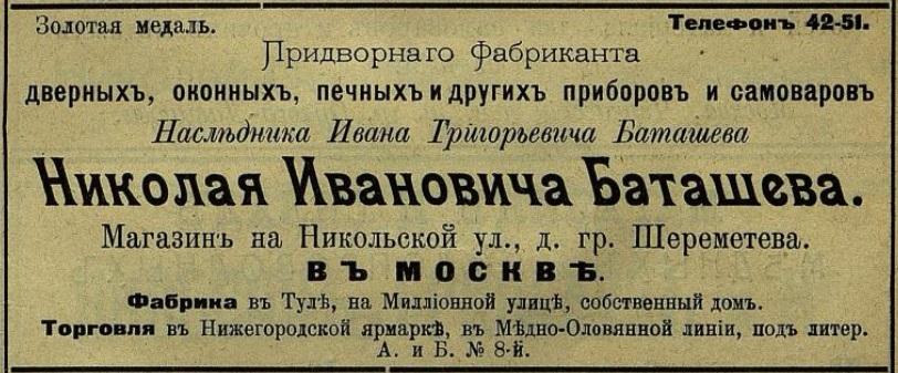 Баташев Н.И.