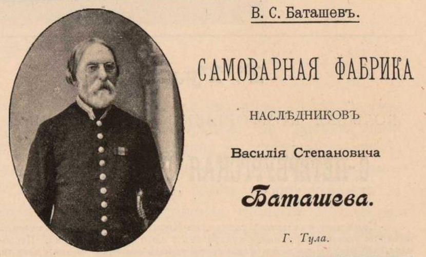 Баташев В.С., самоварная фабрика наследников, Тула