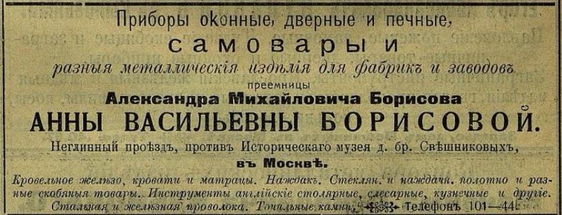Борисова А.В., самовары