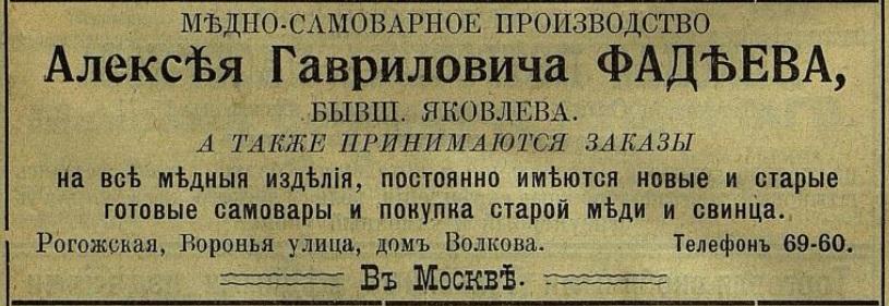 Фадеев А.Г., бывш. Яковлев