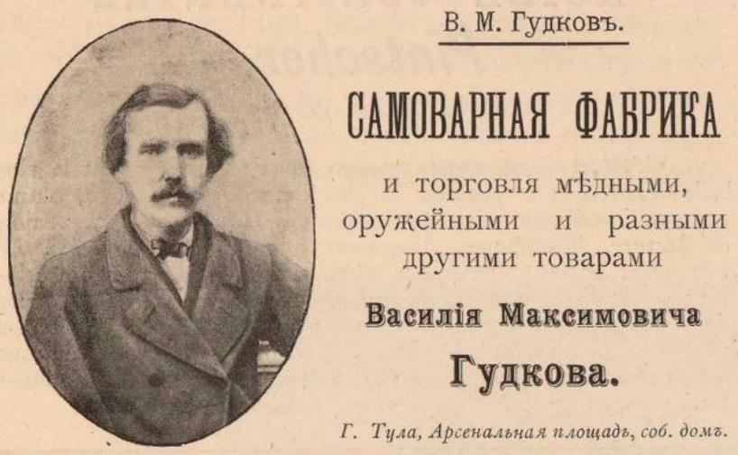 Гудков В. М., самоварная фабрика, Тула