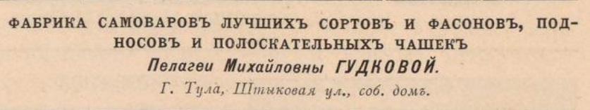 Гудкова П.М., фабрика самоваров, Тула