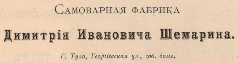 Шемарин Д.И., самоварная фабрика, Тула