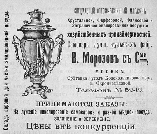 В. Морозов с Сми, магазин