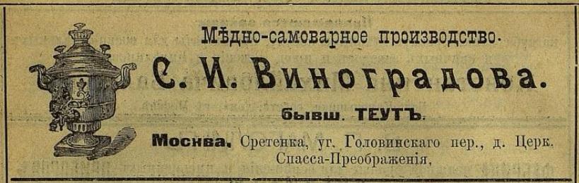 Виноградов С.И., бывш. Теут, медно-самоварное пр-во