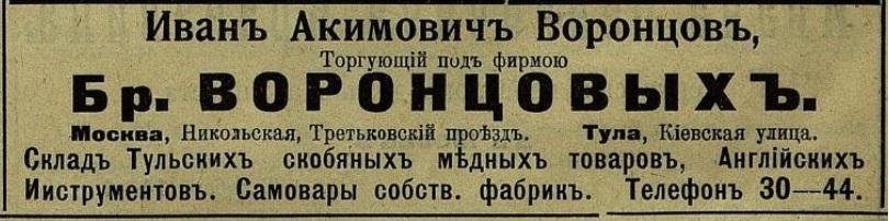 Воронцов И.А., фирма Бр. Воронцовы