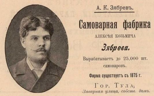 Зябрев А.К. Самоварная фабрика, Тула