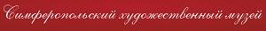 Симферопольский художественный музей логотип