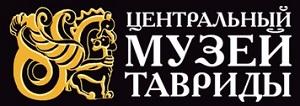Центральный музей Тавриды логотип