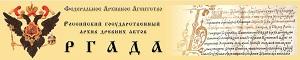 РГАДА логотип