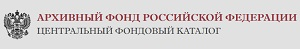 Архивный фонд РФ. Центральный фондовый каталог