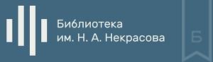 Библиотека им. Н. А. Некрасова