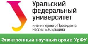 Электронный научный арзив УрФУ