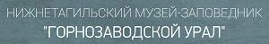 Нижнетагильский музей-заповедник Горнозаводской Урал