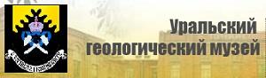 Уральский геологический музей