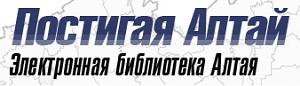 Электронная библиотека Алтая