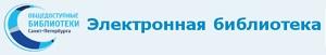 Общедоступные библиотеки СПб. Электронная библиотека