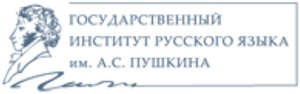 Государственный институт русского языка им. А.С. Пушкина