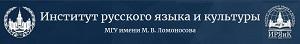 Институт русского языка и культуры МГУ имени М.В. Ломоносова