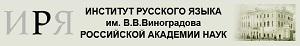 Институт русского языка им. В.В. Виноградова РАН
