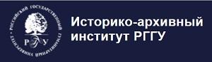 Историко-архивный институт РГГУ
