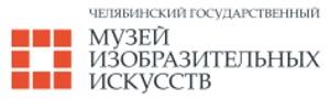 Челябинский государственный музей изобразительных искусств